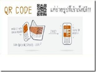 ซ่อมคอมพิวเตอร์ เกาะสมุย QR code
