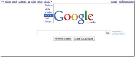 เก็บเอกสารออน์ไลน์ผ่าน google
