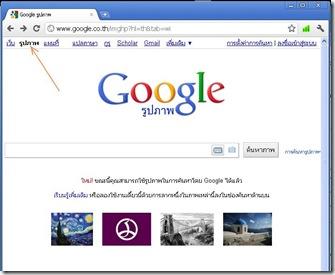 ค้นหารูปในgoogle